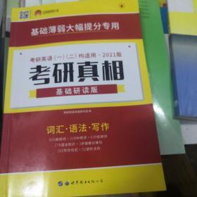 考研1号2021考研英语考研真相基础研读版 词汇语法写作(考研英语一二适用)