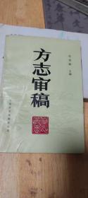 方志审稿.(修志丛书.2)