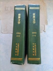 世界文学2003年1-6期,全年六册合售(中国电影家协会资料室精装合订本)
