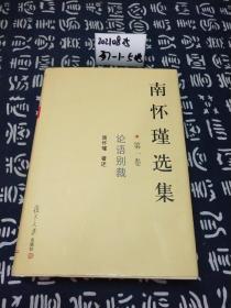 南怀瑾选集(第一卷):论语别裁(精装)