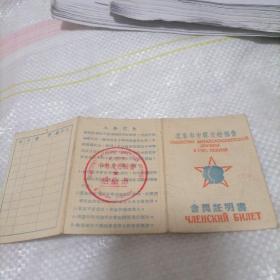 北京市中苏友好协会会员证明书(1950年)【私藏9品孔网综合最低价】
