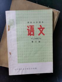 部队小学课本语文第三册