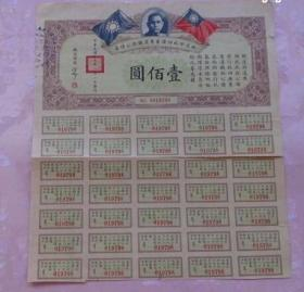 粤汉铁路公债券100元40元二件