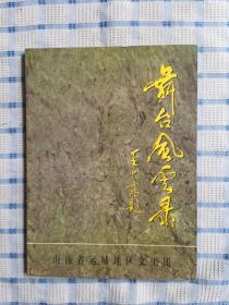 舞台风云录(1958-1998)