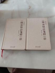 陈寅恪诗笺释(精装繁体字增订本) 上下
