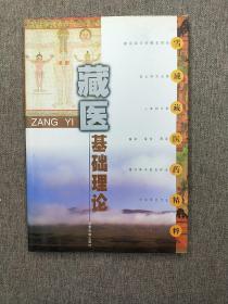 藏医基础理论