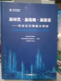 2018年中国城市规划信息化年会论文集:新时代.新战略.新探索---信息化引领城乡规化
