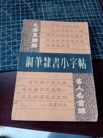 钢笔隶书小字帖