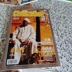 文明2001年12月 创刊号【总第一期】