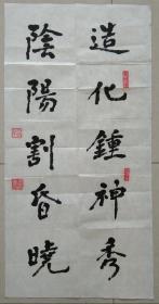 胡小石弟子 著名学者  金启华 先生  精美书法《杜甫诗◆造化钟神秀,阴阳割昏晓》