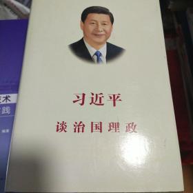 习近平谈治国理政(精装)
