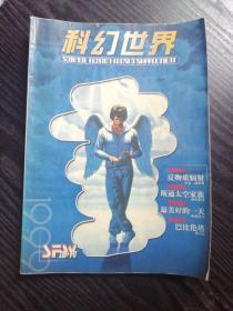 科幻世界增刊(1999年)