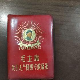 毛主席关于无产阶级专政语录