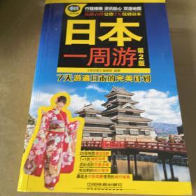 日本一周游(第2版)