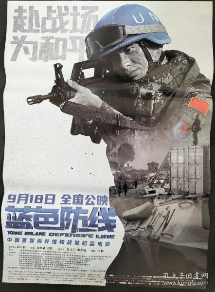 一开电影海报: 蓝色防线