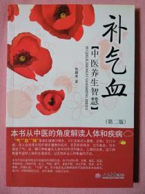 补气血:中医养生智慧(第2版)