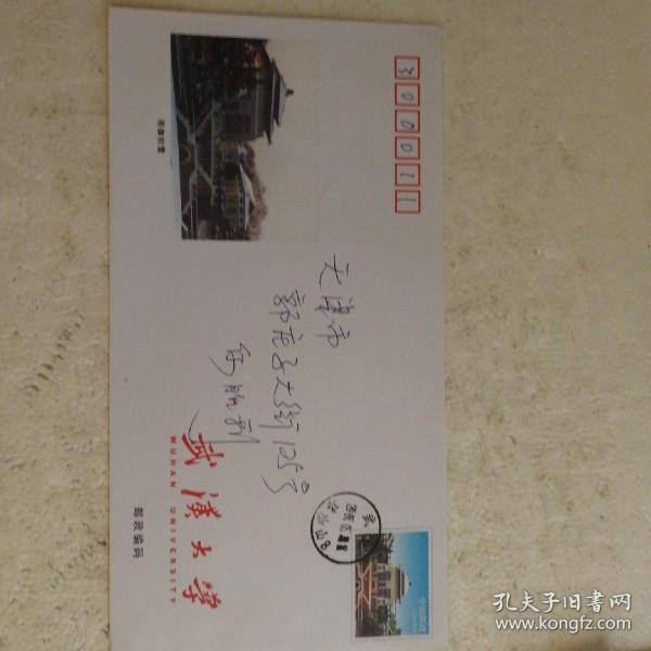 武汉大学珞珈山原地首日实寄普封