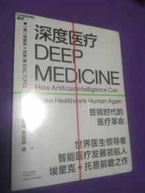 深度医疗:智能时代的医疗革命 【正版全新未开封】
