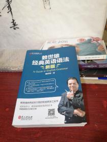 赖世雄经典英语语法(新版)