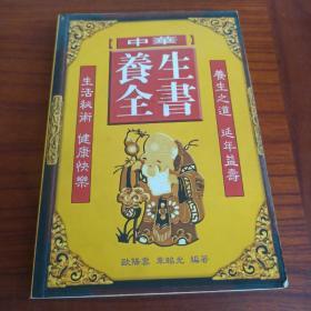 中华养生全书