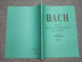 巴赫平均律钢琴曲集 第2卷【正版,内页印刷微模糊】