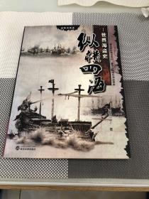 纵横四海:世界海盗史