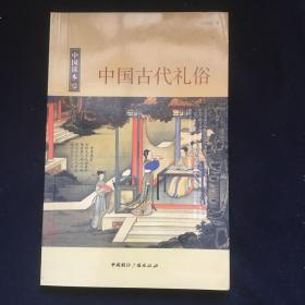 中国古代礼俗