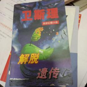 卫斯理科学幻想小说系列:解脱 遗传