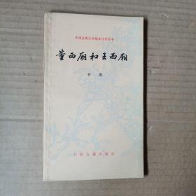 中国古典文学基本知识丛书    董西厢与王西厢