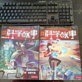 学友动漫科学故事2020-3、5-6合订本(2本)