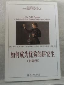 如何成为优秀的研究生(英文影印版) (美) 布卢姆 (Bloom,D.F.) , (美) 卡普 (Karp,J.D.) , (美) 科恩 (Cohen,N.) 北京大学出版社9787301263518正版全新图书籍Book