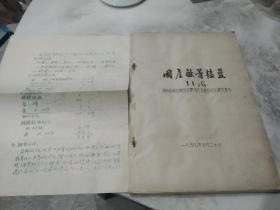 国产酞菁艳兰  if3g  异吲哚啉的制造及应用于直接印花的研究报告