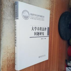 大学章程法律问题研究