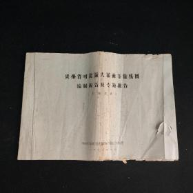 贵州省可能最大暴雨等值线图编制报告及专题报告(弗图附表) 油印本
