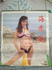 1994年泳装美女挂历:海恋花【架子上】