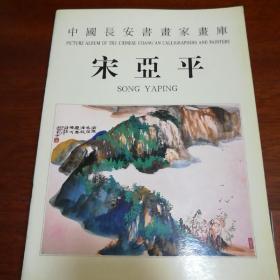 中国长安书画家画库一一宋亚平