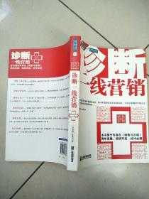 诊断一线营销:全面解读中国企业一线营销的各种疑难杂症   原版内页干净