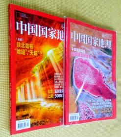 中国国家地理 2021(第4、5期)二册合售