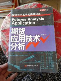 期货应用技术分析。
