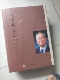 冯宗炜文集(上下卷)【16开硬精装未开封】