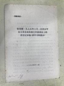 供批判用:张春桥一九七五年三月一日在全军各大单位政治部主任座谈会上的讲话记录稿(将学习的部分)