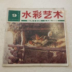 水彩艺术9(12开)平装本