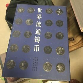 世界流通铸币