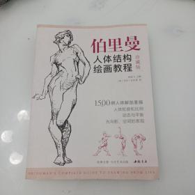经典全集伯里曼人体结构绘画教程(珍藏版)