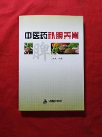 中医药补脾养胃(32开)