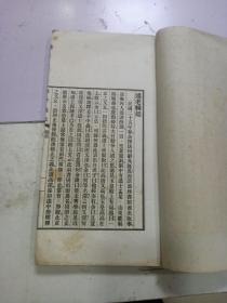 《老子述记》1册全 上下编,民国26年白纸印,16开本