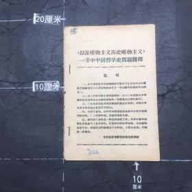 辨证唯物主义历史唯物主义一书中中国哲学史问题简释
