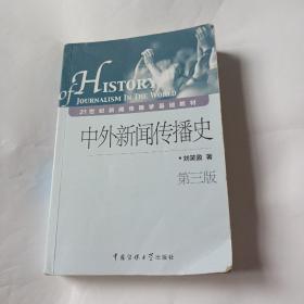 中外新闻传播史(第3版)