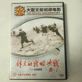 DVD 伟大的战略决战-辽沈战役(未开封)