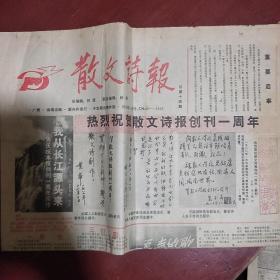 老报纸《散文报》总第十四期 两开四版 1987年不定期出版 柯蓝主编 私藏 书品如图